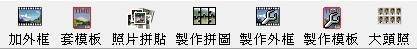 PhotoCap 5.0 大頭照 教學03