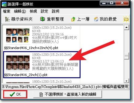 PhotoCap 5.0 大頭照 教學05