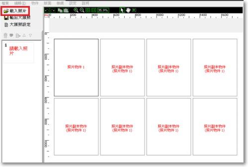 PhotoCap 5.0 大頭照 教學06