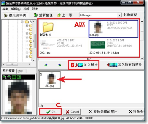 PhotoCap 5.0 大頭照 教學07