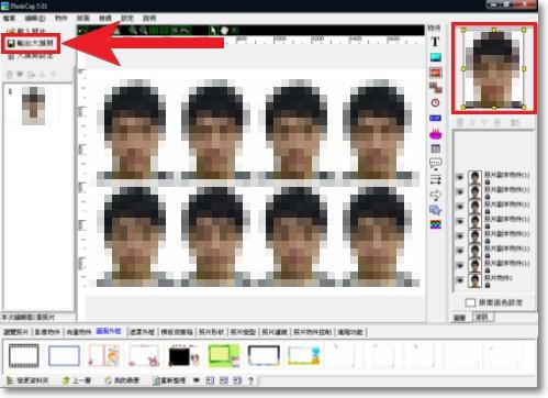 PhotoCap 5.0 大頭照 教學08