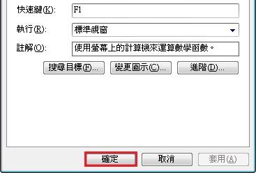 快速鍵設定 03