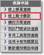 線上繳亞太電話費 教學04