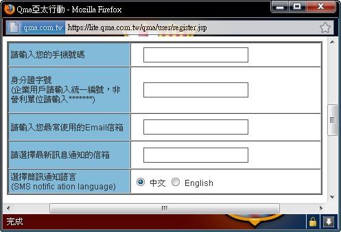 線上繳亞太電話費 教學05