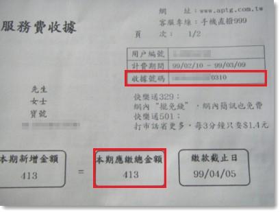 線上繳亞太電話費 教學07