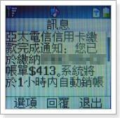 線上繳亞太電話費 教學13