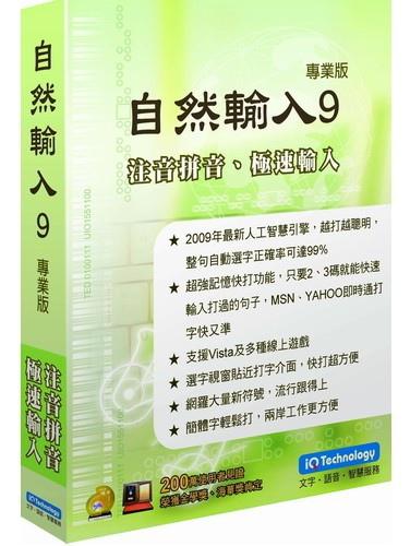 自然輸入法9 專業版