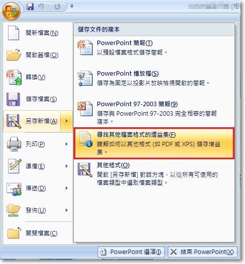 PowerPoint轉PDF 教學01
