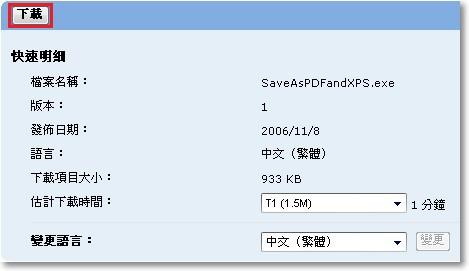 PowerPoint轉PDF 教學02