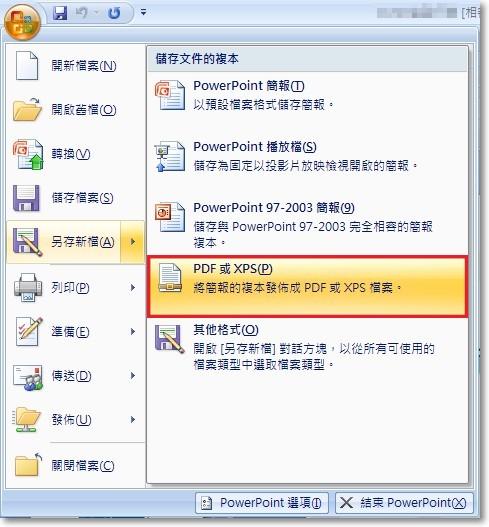 PowerPoint轉PDF 教學03