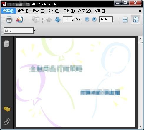 PowerPoint轉PDF 教學06