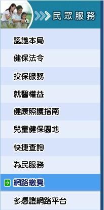 線上繳納健保費 教學02