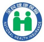 全民健康保險