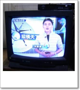 數位電視盒 安裝教學12