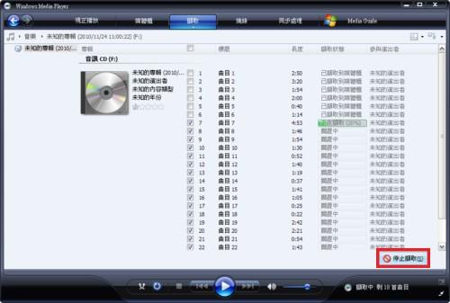 擷取CD音樂 教學08