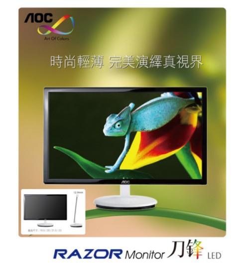 AOC 23吋 LED背光 液晶螢幕.jpg