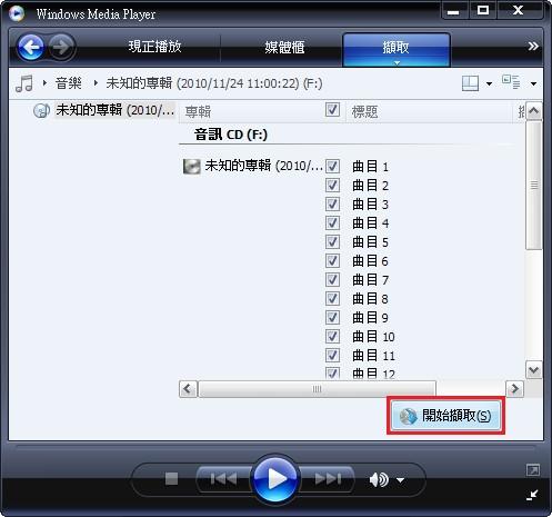 擷取CD音樂 教學07