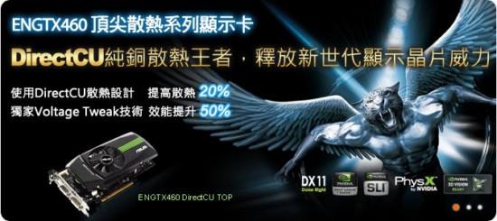 華碩 ENGTX460 768MB GDDR5 顯示卡.jpg