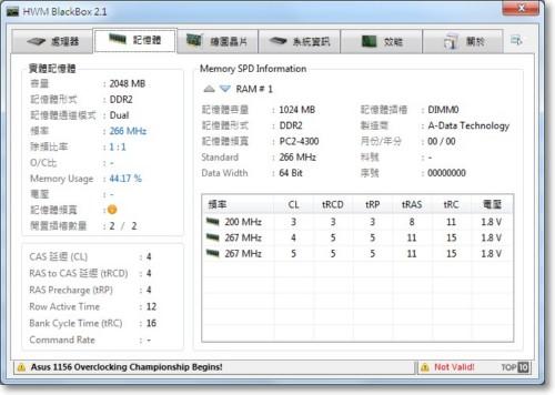 HWM BlackBox 電腦工具03