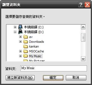 擷取CD音樂 教學05