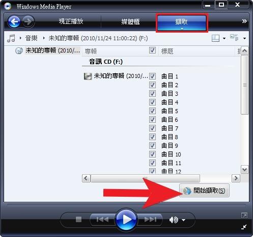 擷取CD音樂 教學02
