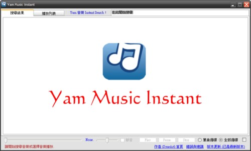yam音樂下載教學 10