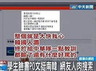 學生臉書PO文挺韓 網友人肉搜索.jpg