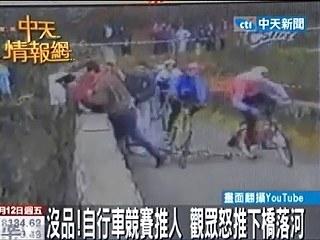 自行車競賽推人 觀眾怒推下橋落河.jpg