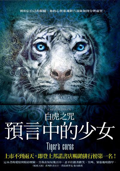 Tiger's Curse.jpg