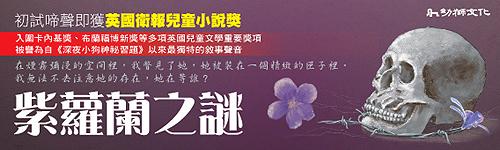 紫蘿蘭之謎