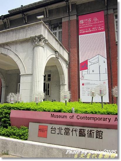 台北當代藝術館