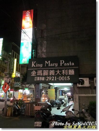 金瑪麗義大利麵