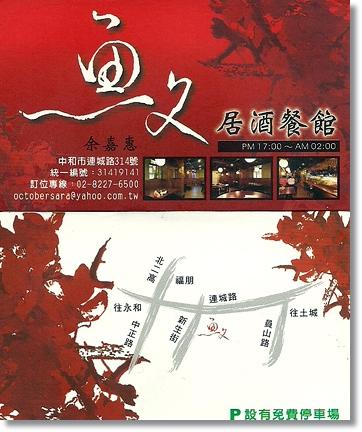 魚文居酒餐館