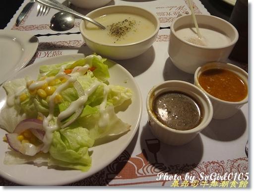 畢昂司牛排潮食館