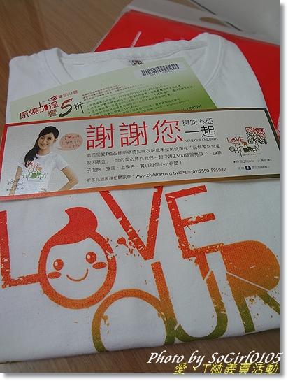 愛、T恤義賣活動