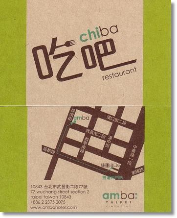 Chiba吃吧