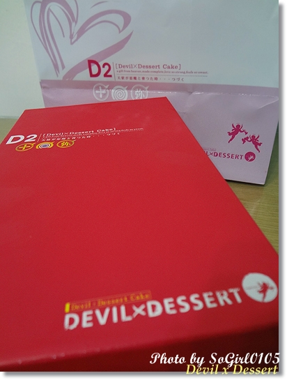 Devil x Dessert