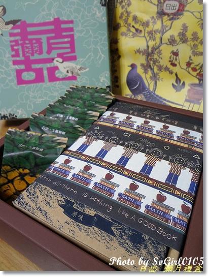 日出 彌月禮盒