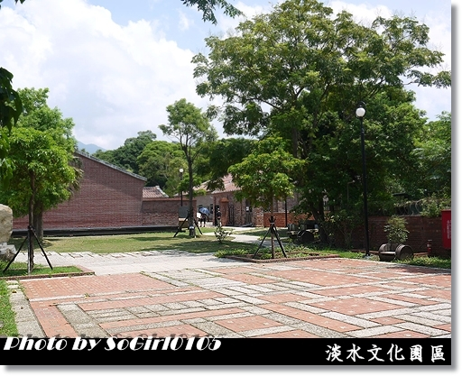 淡水文化園區