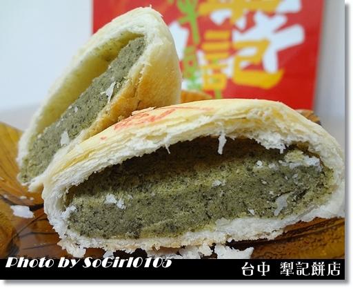 台中 犁記餅店