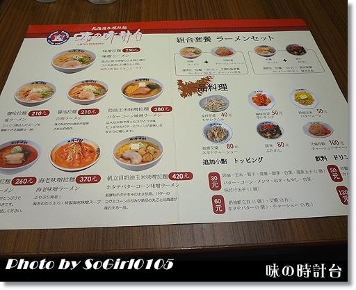 味の時計台