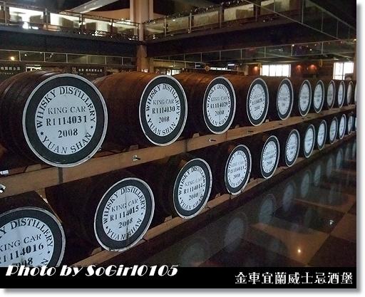 金車宜蘭威士忌酒堡