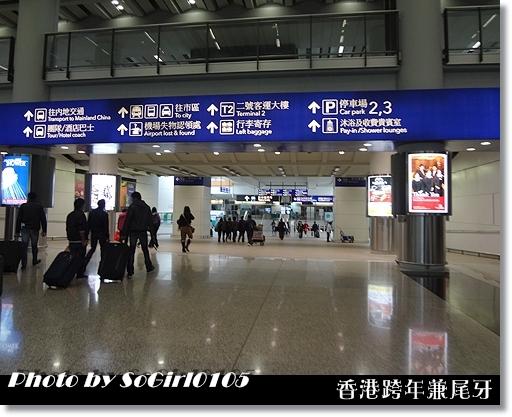 香港跨年兼尾牙