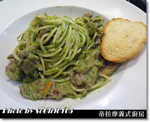 帝拉摩義式廚房