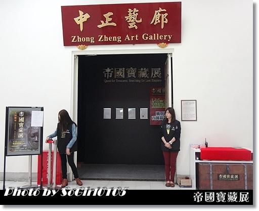 帝國寶藏展