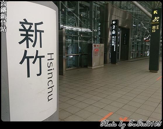高鐵新竹站