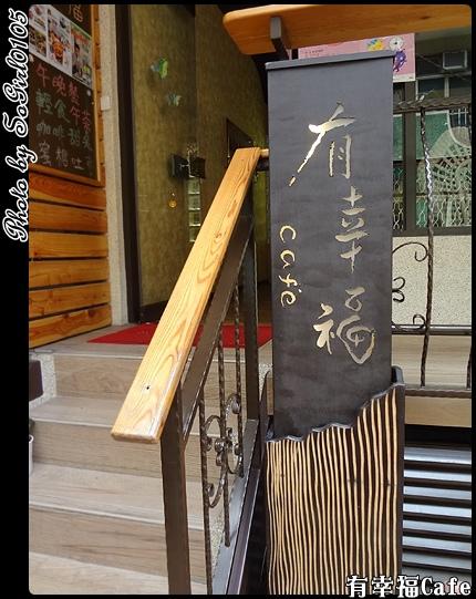 有幸福Cafe