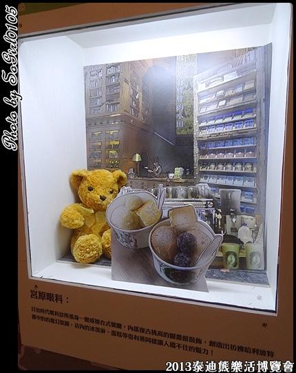 2013泰迪熊樂活博覽會