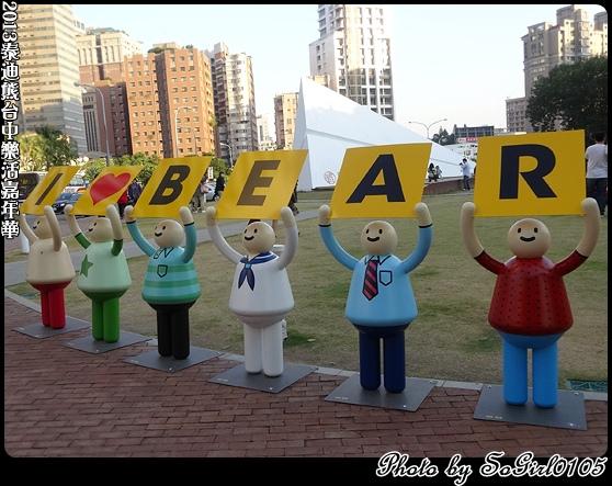 2013泰迪熊台中樂活嘉年華
