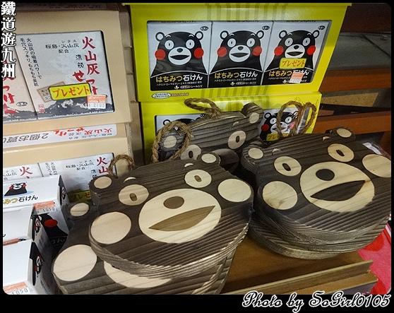 鐵道遊九州
